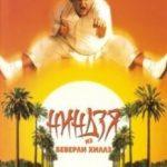 Ніндзя з Беверлі Хіллз / Beverly Hills Ninja (1997)