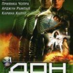 Дон: Ватажок мафії / Don (2006)