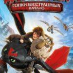 Дракони: Гонки безстрашних — Початок / Dragons: Dawn of the Dragon Racers (2014)