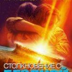 Зіткнення з безоднею / Deep Impact (1998)