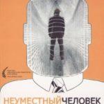Недоречний чоловік / Den brysomme mannen (2006)
