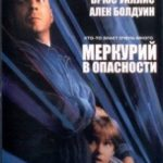 Меркурій в небезпеці / Mercury Rising (1998)