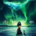 До краю світу / Nan ji zhi lian (2018)