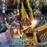 Лицарі Зодіаку: Легенда про святилище / Seinto Seiya: Legend of Sanctuary (2014)