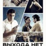 Виходу немає / Elq Chka (2014)