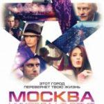 Москва ніколи не спить / Москва никогда не спит (2015)