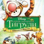 Пригоди Тигрулі / The Tigger Movie (2000)
