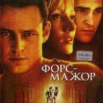 Форс-мажор / Return to Paradise (1998)