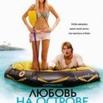 Кохання на острові / Love Wrecked (2005)