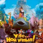 Упс – Ной уплив! / Ooops! Noah is Gone… (2015)