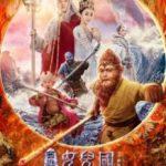 Цар мавп: Царство жінок / Xi you ji nu er guo (2018)