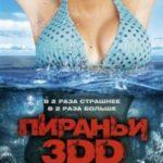 Піраньї 3DD / Piranha 3DD (2012)
