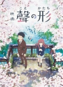 Форма голосу / no Koe katachi (2016)