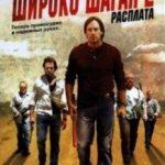 Широко крокуючи 2: Розплата / Walking Tall: The Payback (2007)