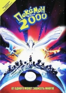 Покемон 2000 / Gekijô ban poketto monsutâ: Maboroshi no pokemon: Rugia bakutan (1999)