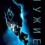 Чужі / Aliens (1986)