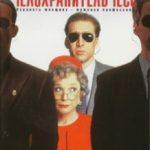 Охоронець Тесс / Guarding Tess (1994)
