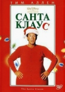 Санта Клаус / The Santa Clause (1994)