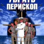 Прибрати перископ / Down Periscope (1996)