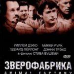Звірофабрика / Animal Factory (2000)