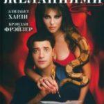 Засліплений бажаннями / Bedazzled (2000)