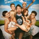 Дорожня пригода / Road Trip (2000)