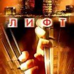 Ліфт / Down (2001)