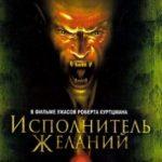 Виконавець бажань / Wishmaster (1997)