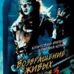 Повернення живих мерців 3 / Return of the Living Dead III (1993)