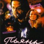 П'яничка / Завсідник барів / Barfly (1987)