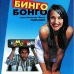 Бінго Бонго / Bingo Bongo (1982)