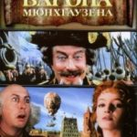 Пригоди барона Мюнхаузена / The Adventures of Baron Munchausen (1988)