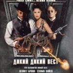 Дикий, дикий захід / Wild Wild West (1999)