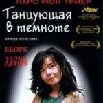 Танцююча в темряві / Dancer in the Dark (2000)