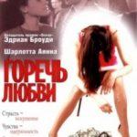 Гіркота кохання / Love the Hard Way (2001)