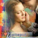 Історія вічного кохання / EverAfter (1998)