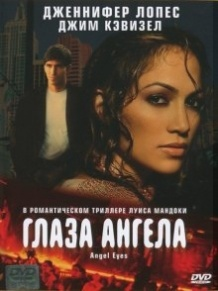 Очі ангела / Angel Eyes (2001)