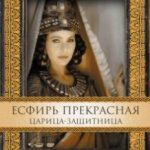 Естер Прекрасна / Esther (1999)