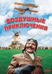 Повітряні пригоди / Those Magnificent Men in Their Flying Machines or How I Flew from London to Paris in 25 hours 11 minutes (1965)
