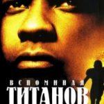 Згадуючи Титанів / Remember the Titans (2000)