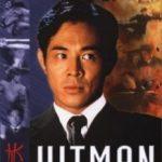 Хітмен / Sat sau ji wong (1998)