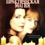 Практична магія / Practical Magic (1998)