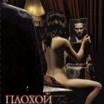 Поганий хлопець / Nabbeun namja (2001)