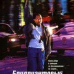 Діамантовий поліцейський / Blue Streak (1999)