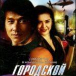 Міський мисливець / Sing si lip yan (1992)