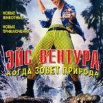 Ейс Вентура 2: Коли кличе природа / Ace Ventura: When Nature Calls (1995)