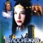 Білосніжка / Snow White (2001)