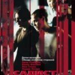 Садист / Bully (2001)