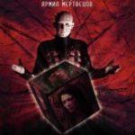 Повсталий з пекла 7: Армія мерців / Hellraiser: Deader (2005)