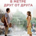 В метрі один від одного / Five Feet Apart (2019)